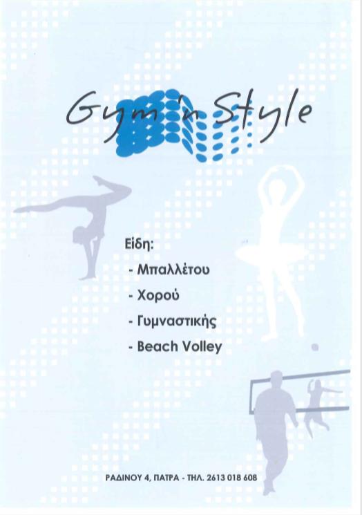 Gym n  Style Εξώφυλλο 9cd9e50f4a9