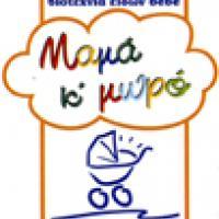 44864b8e8ce Mothercare | Παιδικά Ρούχα - Βρεφικά Είδη | Πάτρα - Κέντρο | Eop.gr